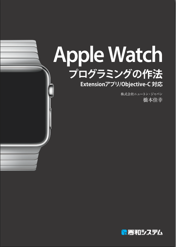 AppleWatch本-秀和
