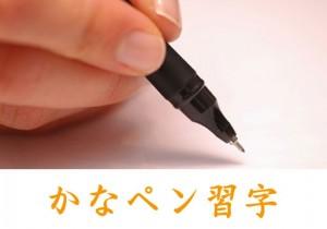 かなペン習字