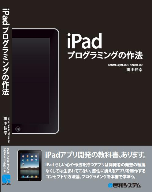 iPad programming style