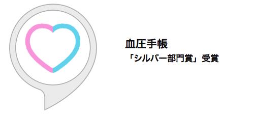 Alexaスキルアワード2018「シルバー部門賞」受賞